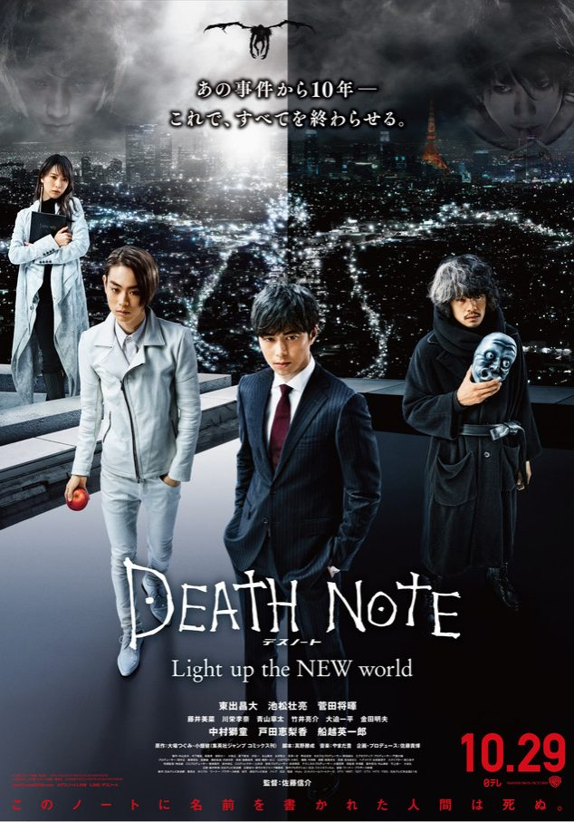 Death_Note-_Light_Up_The_New_World-p1