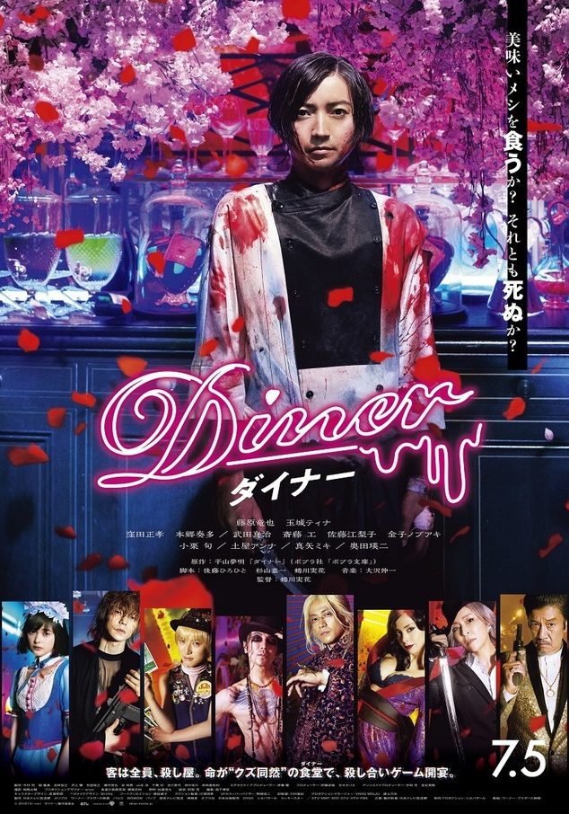 Diner_(Japanese_Movie)-P2