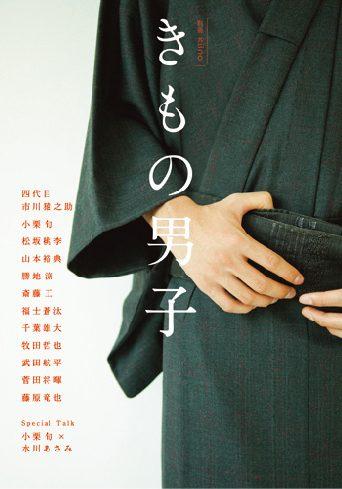 kimonoboy